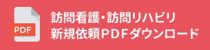 訪問看護・訪問リハビリ 新規依頼PDFダウンロード