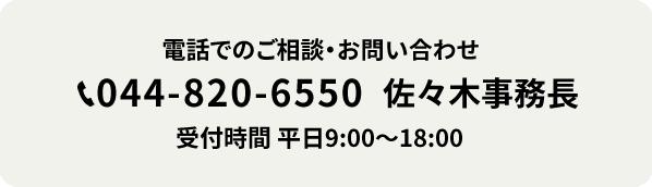 0448206550