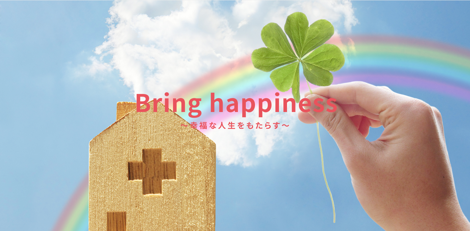 Bring happiness ~幸福な人生をもたらす~